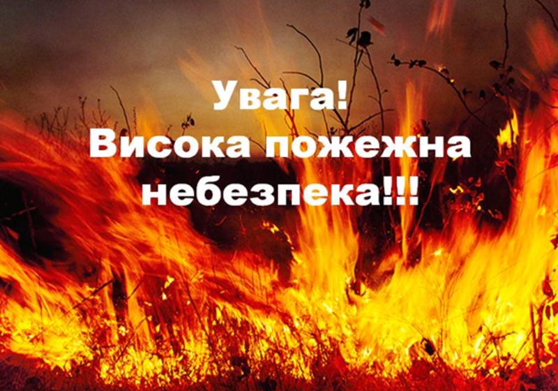 8-10 серпня в Україні переважатиме надзвичайний рівень пожежної небезпеки