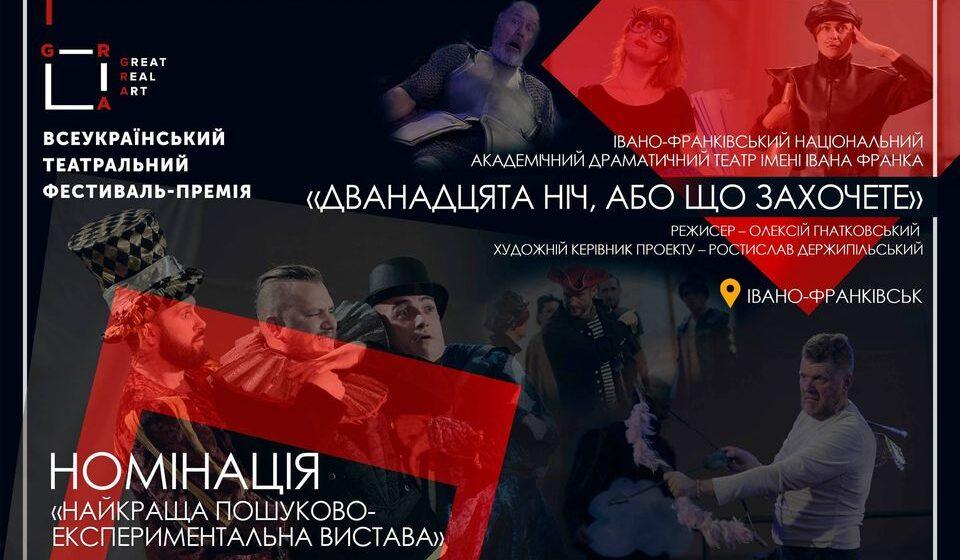 """Франківський драмтеатр претендує на звання """"кращого експерименту"""" на фестивалі-премії ГРА-2020"""