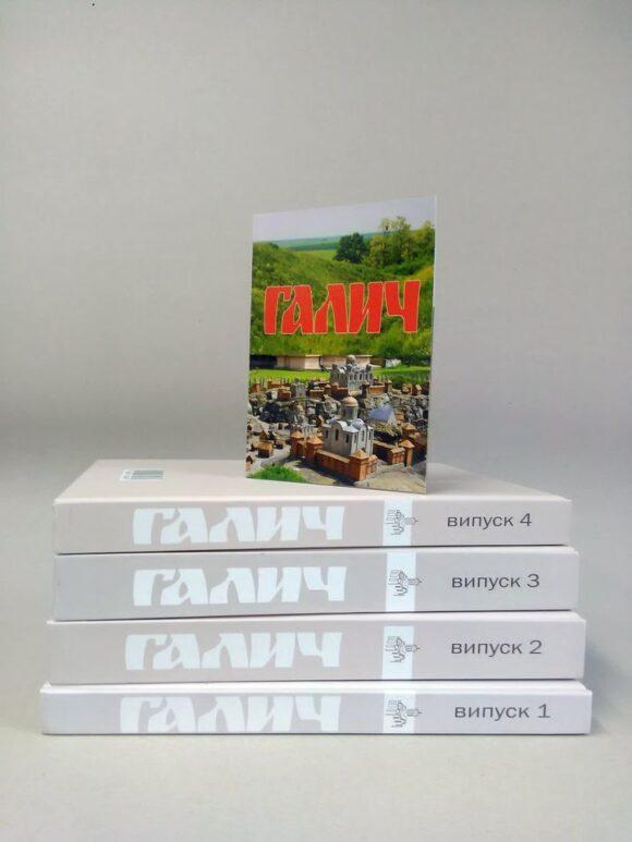 """В """"Лілеї-НВ"""" вийшов друком набір листівок із туристичними магнітами Галича"""