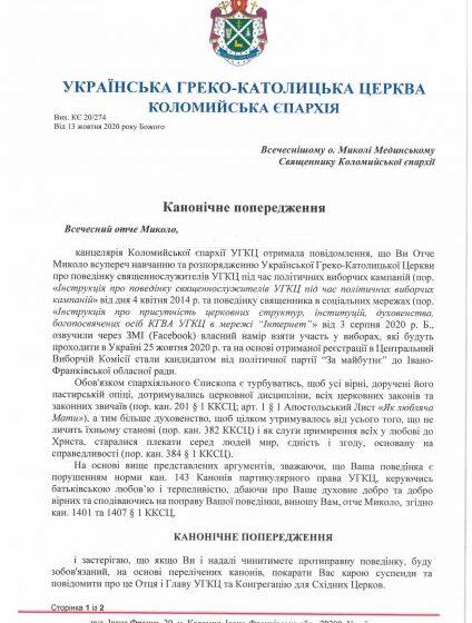 Коломийська єпархія УГКЦ обіцяє покарати капелана, якщо той не  відмовиться балотуватися до Івано-Франківської обласної ради