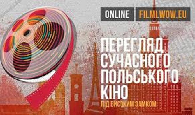 Польське кіно вперше покажуть у режимі онлайн