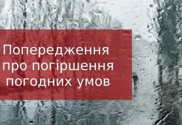 Про сніголавинну небезпеку та ожеледицю знову повідомляють у ДСНС