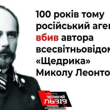 100 років тому російський агент вбив автора всесвітньовідомого «Щедрика»