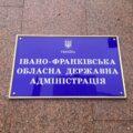 Уряд погодив кандидатуру на посаду заступника голови Івано-Франківської ОДА