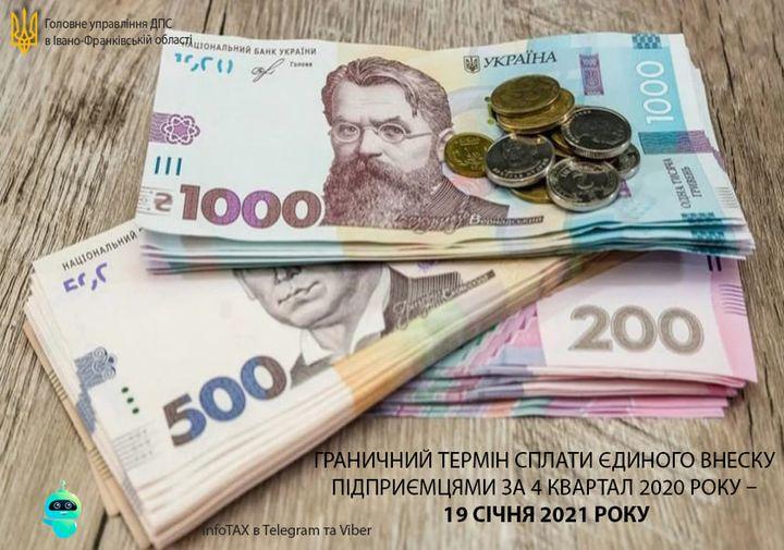 Граничний термін сплати єдиного внеску підприємцями за 4 квартал 2020 року – 19 січня 2021 року
