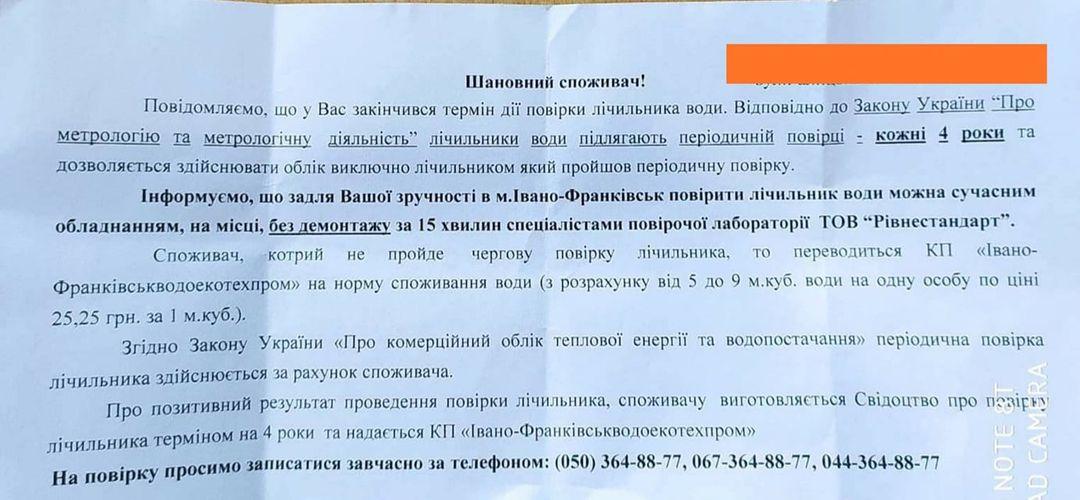 """Франківців попереджають про """"чужі"""" оголошення про повірку лічильників води"""