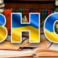 З 1 лютого стартує реєстрація на цьогорічне ЗНО