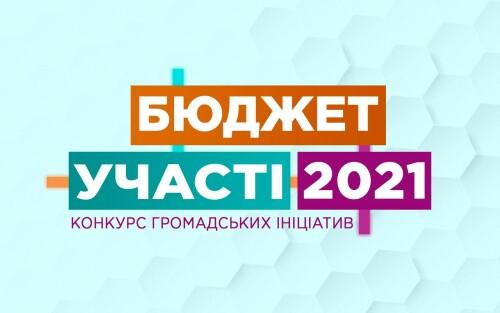 Руслан Марцінків: «На реалізацію бюджету участі цього року заплановано рекордну суму – 18 мільйонів гривень»