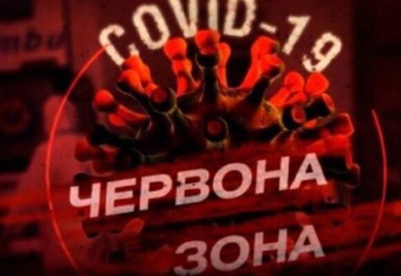 На Івано-Франківщині запровадили посилені карантинні заходи: що буде працювати