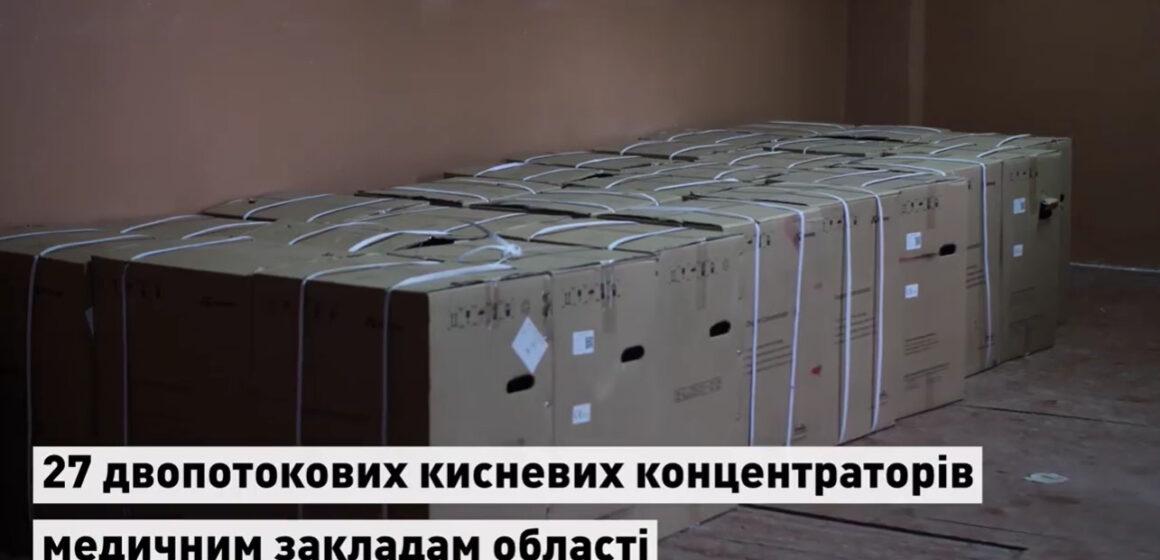 Для потреб лікарень Прикарпаття закупили ще 27 двопотокових кисневих концентраторів