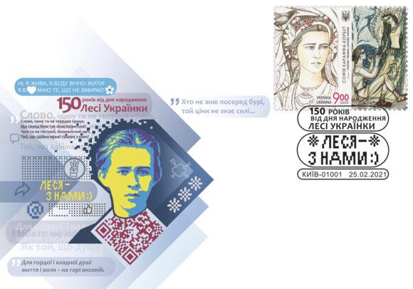 """До 150-річчя від дня народження Лесі Українки """"Укрпошта"""" презентувала конверт із її зображенням у стилі поп-арт"""