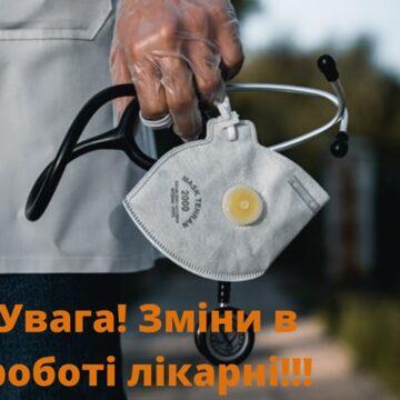 В Івано-Франківську ЦМКЛ припиняє госпіталізацію ковідних хворих