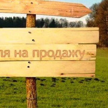 Українці зможуть купувати землю через інтернет