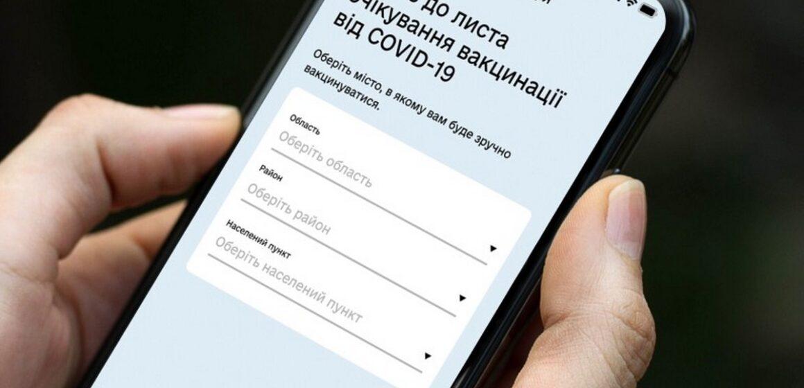 Українці зможуть зареєструватись у чергу на вакцинацію від COVID-19 через Дію