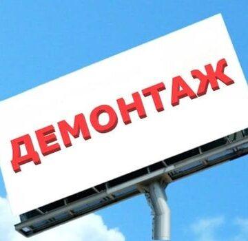 В Івано-Франківську демонтують ще понад пів сотні об'єктів зовнішньої реклами