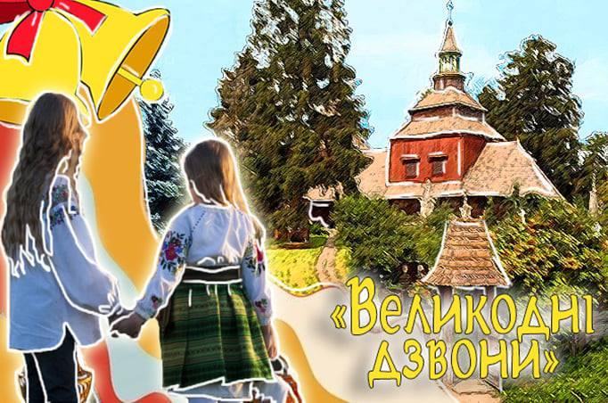 На Рогатинщині організували конкурс серед дітей до Великодня
