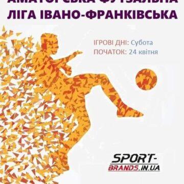 На Прикарпатті анонсують новий футбольний турнір